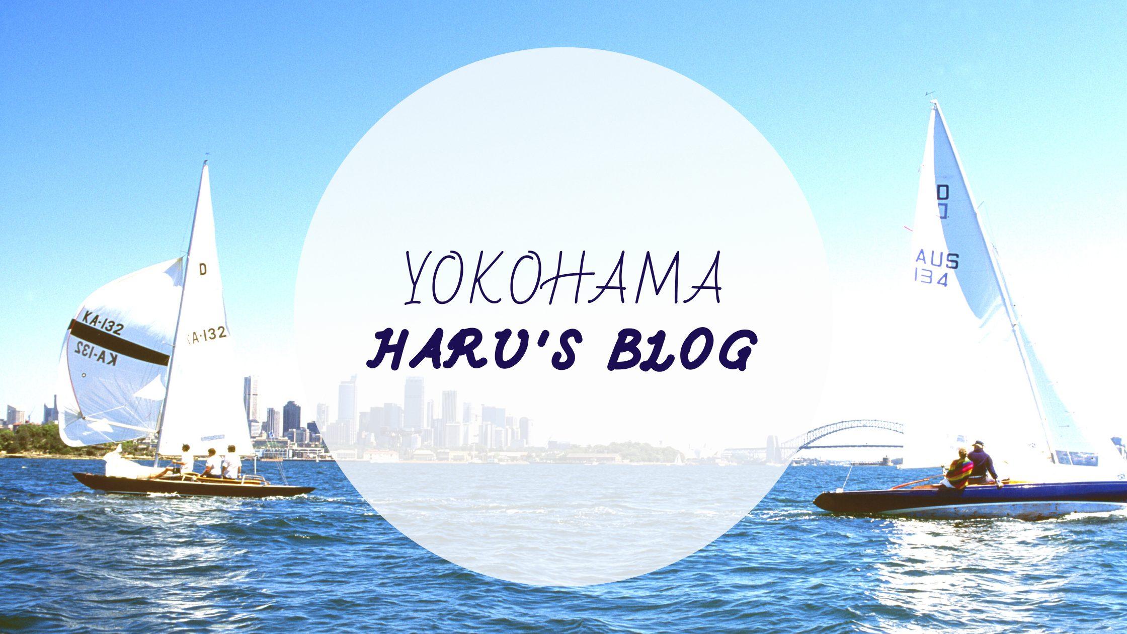 HARU'Sブログ